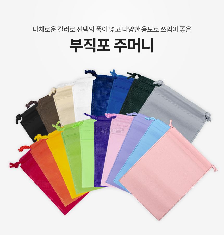 다채로운 컬러로 선택의 폭이 넓고 다양한 용도로 쓰임이 좋은 부직포주머니